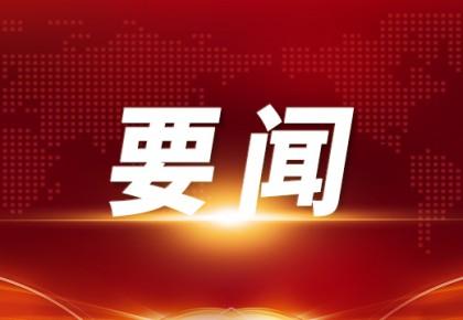 朱奕龍:一個崛起自信的中國是海外華僑華人最大的靠山