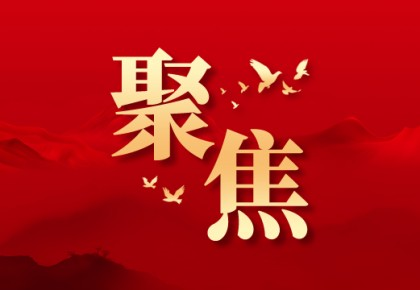 體現以人民為中心的價值觀 ——代表委員熱議新中國首部民法典通過
