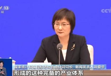 国家统计局:中国经济持续复苏改善有底气 有信心