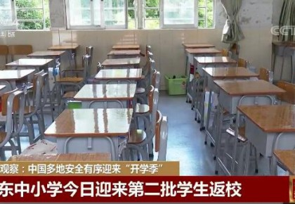 """新聞觀察:中國多地安全有序迎來""""開學季"""""""