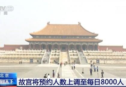 12日起故宫博物院每日预约观众数量从5000人上调为8000人