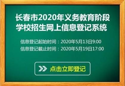 必看!2020年长春市义务教育招生入学信息登记操作流程来了!