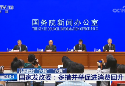 国家发展改革委:多措并举促进消费回升
