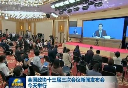 全國政協十三屆三次會議新聞發布會舉行