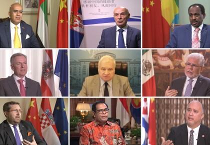 ?環球視線丨九位駐華大使有話說:全球抗疫展現中國擔當 樂見中國助力國際格局發揮正能量