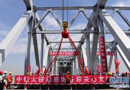 郑济铁路郑州黄河特大桥主桥成功合龙 创下多项纪录