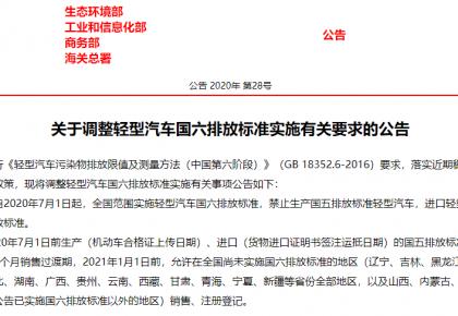 四部門:7月1日起全國禁止生產