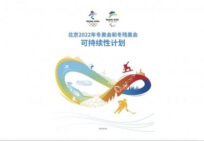 《北京2022年冬奧會和冬殘奧會可持續性計劃》發布