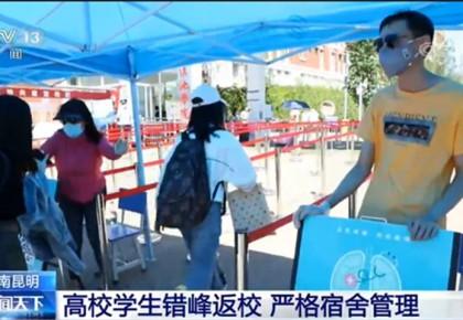 云南昆明:高校学生错峰返校 严格宿舍管理