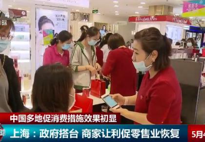 """""""五一""""假期期间 中国各地一系列促进消费措施效果初显"""
