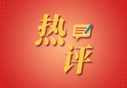 新华社评论员:用改革开放的办法攻坚克难——贯彻落实全国两会精神