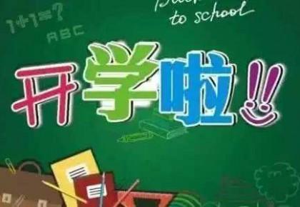 延吉市確定開學復課時間!