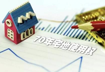 房屋產權到期如何續是否自動?收不收費?