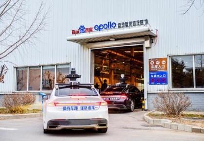 最大自动驾驶测试基地在京建成