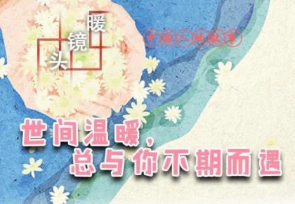 中國人的故事丨世間溫暖,總與你不期而遇
