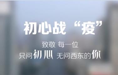 """初心印記③ 微視頻:初心戰""""疫"""""""