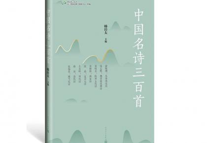 发掘中国诗歌之美:《中国名诗三百首》出版