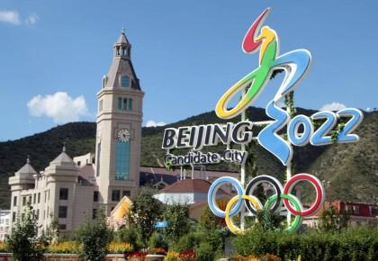 2022年冬奥会,北京准备得咋样了?