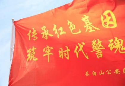 长白山公安局开展迎接建党99周年爱国主义教育主题党日活动