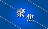 中国驻摩洛哥大使李立接受当地主流媒体《晨报》采访