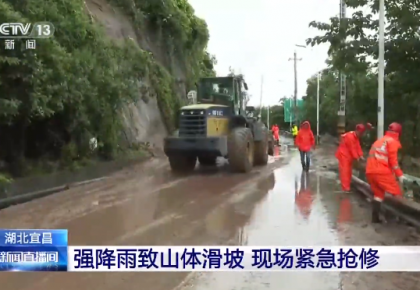 湖北宜昌强降雨致山体滑坡 现场紧急抢修