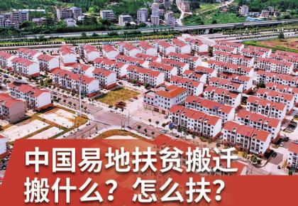 中國易地扶貧搬遷搬什么?怎么扶?這些重點要知道