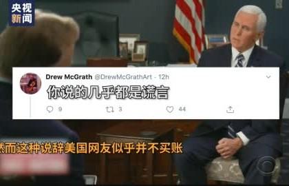 美国副总统彭斯:美新增病例近一半不到35岁 年轻人不用住院