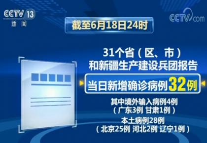 国务院联防联控机制新闻发布会:2省市连续5天以上报告新增本土确诊病例