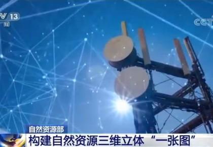 """我國將推進建設國土空間基礎信息平臺 構建自然資源三維立體""""一張圖"""""""