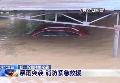 宜昌暴雨突袭围困百余名群众 消防紧急救援