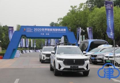 """2020世界智能驾驶挑战赛""""云上""""举行 140余支队伍参赛"""