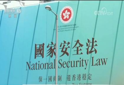 香港各界:香港国安法有助于香港繁荣稳定 长治久安