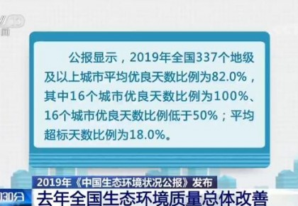 2019年《中国生态环境状况公报》发布 全国生态环境质量总体改善