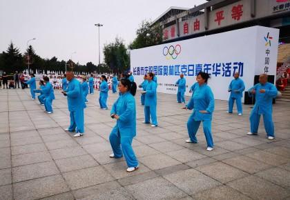 """全民体育嘉年华 """"点亮""""国际奥林匹克日"""