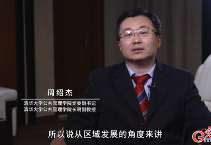 【理论面对面】周绍杰:高质量发展 是中国经济发展的主体思路