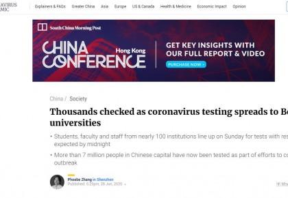 港媒:北京高校10萬余名師生接受核酸檢測