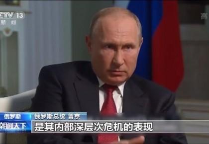 俄總統普京:美抗議活動是內部深層危機表現