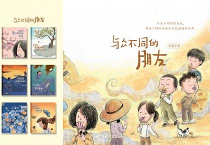 """""""六一""""儿童节丨""""80后""""童书编辑邹媛:关爱残障儿童的内心世界 因为我也曾是他们中的一员"""