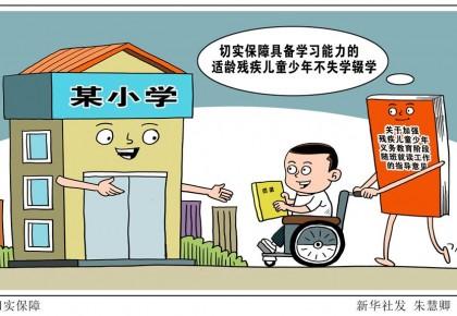 教育部:切实保障具备学习能力的适龄残疾儿童少年不失学辍学