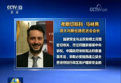 多国人士:香港国安法有利于香港长期繁荣稳定