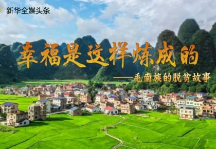幸福是这样炼成的——毛南族的脱贫故事