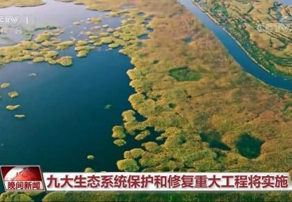 我国将实施九大生态系统保护和修复重大工程 总投资额超3万亿元