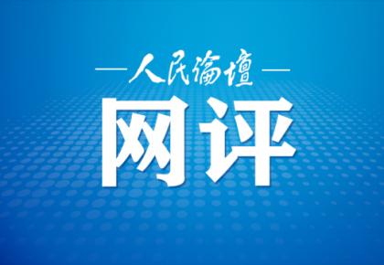 人民论坛网评︱民法典彰显当代中国法治精神