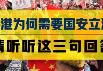 香港为何需要国安立法?请听听这三句回答