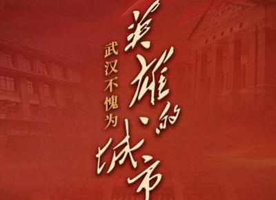 武汉为什么是英雄的城市?十米长卷绘写答案