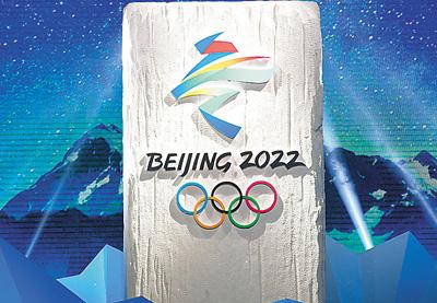 张和平、鲁西等中外顶级专家加盟北京冬奥会筹办团队