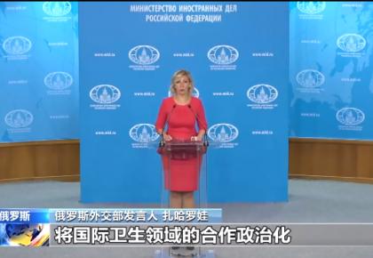 俄外交部:反对将国际卫生合作政治化