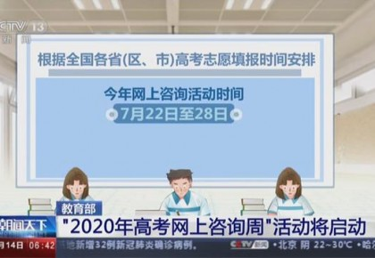 """教育部:""""2020年高考网上咨询周""""活动将启动"""