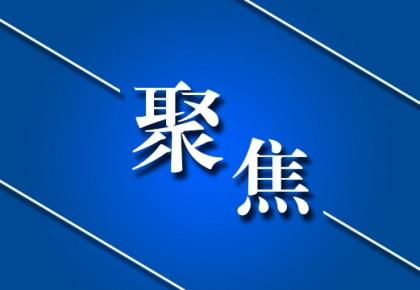 """多国人士批评美方将所谓""""香港自治法案""""签署成法"""