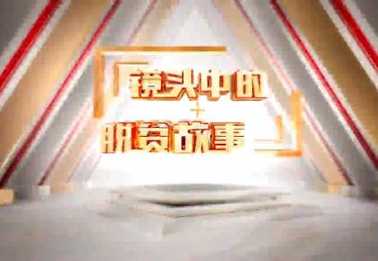 """决战2020 """"镜头中的脱贫故事""""网络直播活动再次启程"""